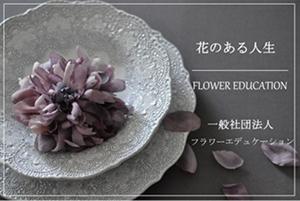 FEJ資格取得コース|フラワーエデュケーションジャパン